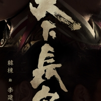 天下長安 The Legend of Chang An