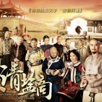 大清鹽商 The Merchants of Qing Dynasty
