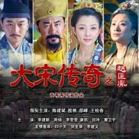 大宋傳奇之趙匡胤 The Great Emperor of Song Dynasty