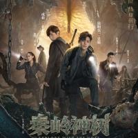 盜墓筆記 2 The Lost Tomb 2 - Explore with the Note